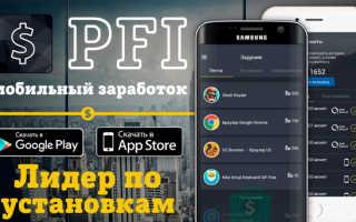 PayForInstall — Мобильный заработок