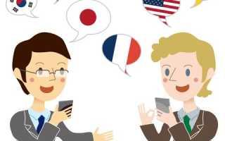 Голосовой переводчик для Андроид без Интернета