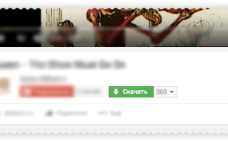 Самый простой способ скачать видео c YouTube и сохранить его как MP3 или MP4