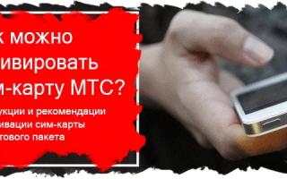 Как активировать новую симку МТС самостоятельно и зарегистрировать ее в сети