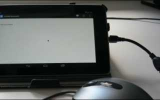 Как подключить клавиатуру и мышку к Android телефону или планшету