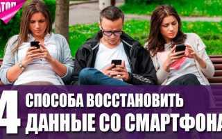 Как воспользоваться разбитым смартфоном и извлечь данные — AndroidInsider.ru