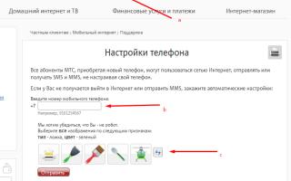 Как настроить ММС на МТС: Инструкция для разных устройств