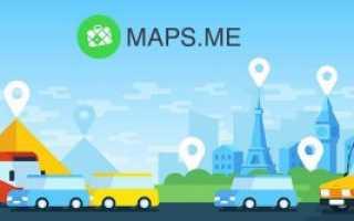 Maps Me — навигатор прямо в вашем Андроид