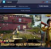 Скачать игру PUBG Mobile [Новая Версия] на ПК (на Русском)
