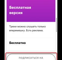 Скачать Spotify на Андроид