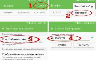 Как произвести удаление контакта из черного списка на смартфонах Galaxy