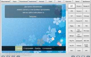 Скачать бесплатно — RusTV Player