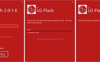 Скачать LG Flash Tool