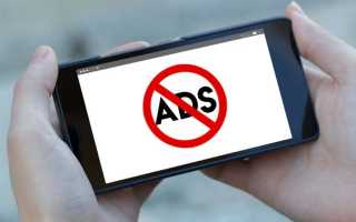Блокировка рекламы на «Андроид». Лучшая программа для блокировки рекламы