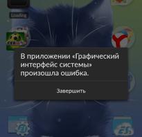 """В приложении """"Графический интерфейс системы"""" произошла ошибка что делать"""