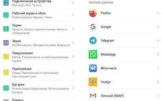 Mi Launcher для Android