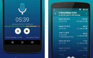 Hi-Q MP3 Voice Recorder (Pro) 2.3.1 APK