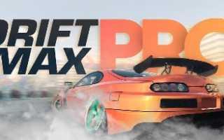 Drift Max Pro (много денег и золота)