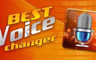 Изменение голоса при звонке (голосоменялки)
