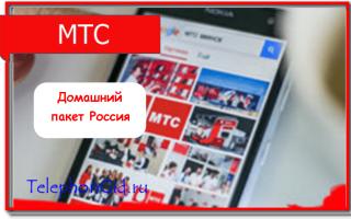 МТС «Домашний пакет Россия»: роуминг по России, тарифы, как подключить и отключить