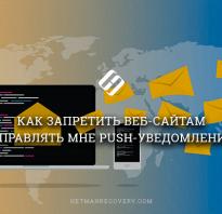 Push-сообщение — что это такое? Как включить и как отключить Push-уведомления?