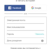 Wattpad 8.39.0 для Андроид