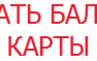 Приложение «Транспортная Карта» — Официальный сайт МУП города Новосибирска «Пассажиртрансснаб»