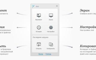 Обзор 5 программ для создания скриншотов в Windows и в Linux