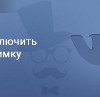 Как включить режим «Невидимки» в приложении ВКонтакте для Android