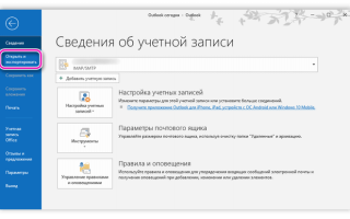 Как перенести контакты из Outlook в Android, синхронизация Microsoft Outlook и Android