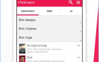Скачать ivi — фильмы и сериалы в HD на андроид v.11.4.2