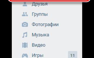 Как удалить все сообщения в ВК. Очистка всех диалогов Вконтакте. Как очистить кэш в контакте