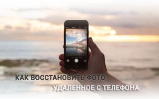 Как восстановить удаленные фото на Андроиде. Гарантированный результат!