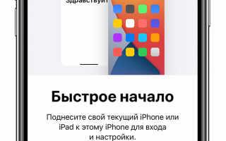 Перенос данных со старого устройстваiOS на новые iPhone, iPad или iPodtouch с помощью функции «Быстрое начало»