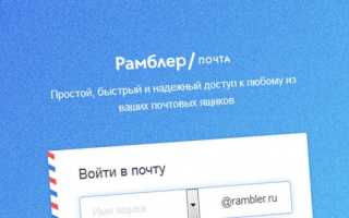 Рамблер почта для Android