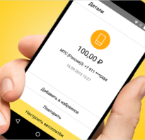 Скачать Яндекс Деньги на Андроид