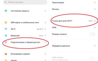 Как с Android раздавать интернет на компьютер или ноутбук (делаем из смартфона модем)