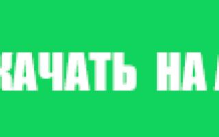 iRoot Rus для Андроид бесплатно на русском