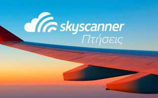 Skyscanner – Поиск и покупка авиабилетов на Android