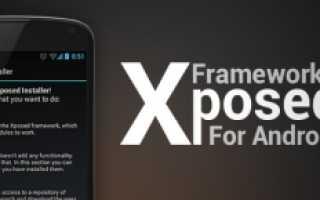 Xposed Framework: скачать, установить и настроить [+Видео]