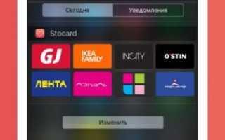 Лучшие приложения для хранения дисконтных карт втелефоне