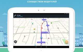 Скачать Пешеходный навигатор для Андроид