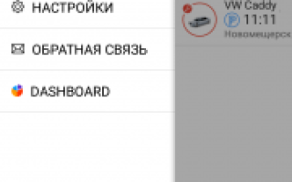 Программы для отслеживания транспорта на Андроид