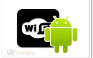 Android не подключается к WiFi