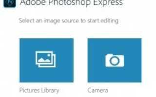 Скачать Adobe Photoshop Express на андроид v.6.0.590