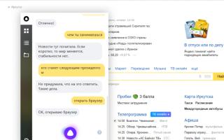 Как пользоваться голосовым помощником «Алиса» от Яндекса на Android, iOS и Windows