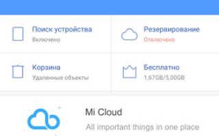 Что такое Mi аккаунт на Xiaomi и как его зарегистрировать
