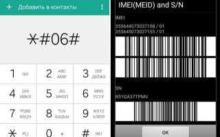 Проверка телефона на кражу