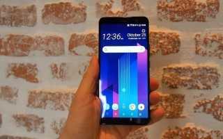 HTC U11 Plus — Обзор большой версии популярного смартфона флагмана