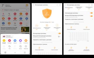 Как отключить рекламу в Яндекс Браузере на Андроид?