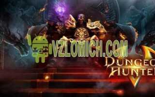 Dungeon Hunter 5 [мод: бесконечные деньги] на андроид