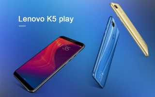 Lenovo K5 Play: обзор характеристик и возможностей