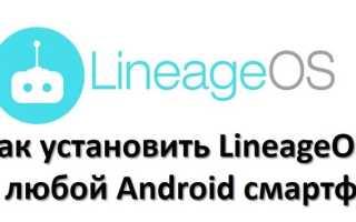 Устанавливаем последнюю версию Android с помощью Lineage OS