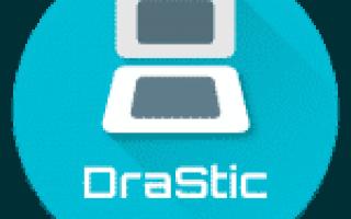 DraStic DS Emulator (Mod полная версия)